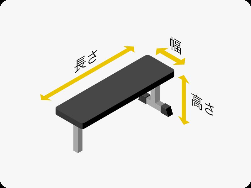 トレーニングベンチの寸法